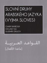 Slovní druhy arabského jazyka (vyjma sloves)