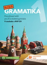 Ruská gramatika 1 - Procvičovací sešit